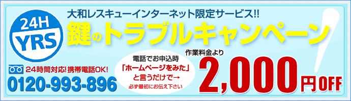 大和レスキューインタネット限定1,000円割引