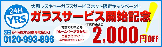 大和レスキューガラスサービス記念ネット限定2,000円割引