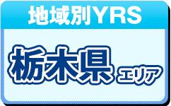 大和レスキュー栃木エリア